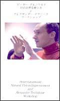 目の自然な使い方とアレクサンダー・テクニーク──ピーター・グルンワルド・ワークショップ