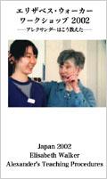 「エリザベス・ウォーカー ワークショップ 2002 ──アレクサンダーはこう教えた──」画像