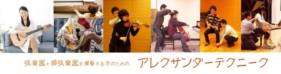 弦楽器・撥弦楽器を演奏する方のためのアレクサンダーテクニーク1日講座